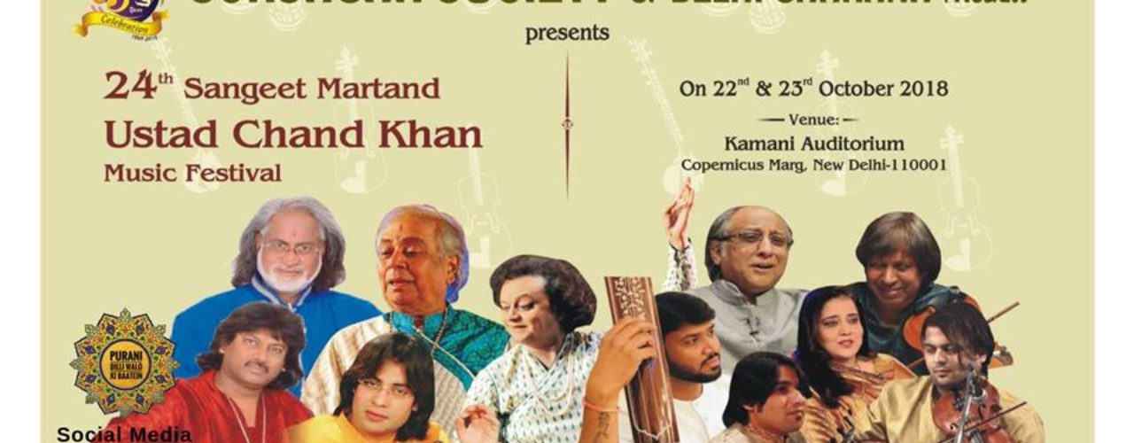 Music Festival - 24th Sangeet Martand Ustad Chand Khan